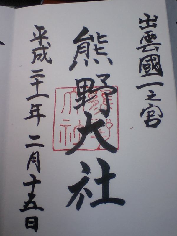 出雲国一之宮 熊野大社