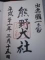 [一之宮]出雲国一之宮 熊野大社