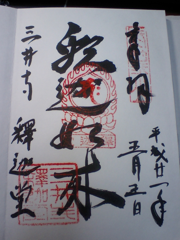 三井寺 釈迦堂