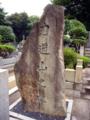 [池上本門寺]力道山のお墓は看板で案内がありました