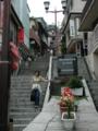 群馬 伊香保 階段沿いの宿と食事処