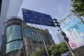 道路標識は日本に近い