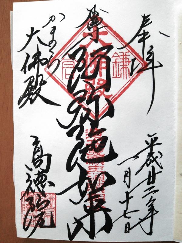 高徳院 鎌倉大仏殿