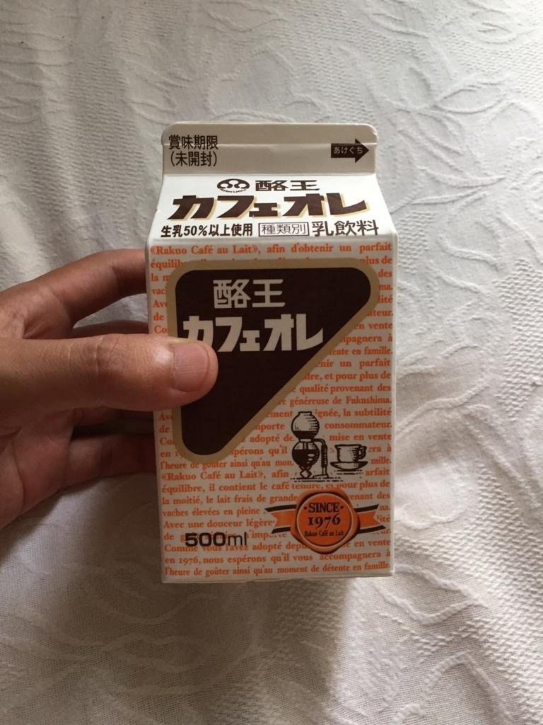 f:id:ZAWA-chan:20180806232617j:plain