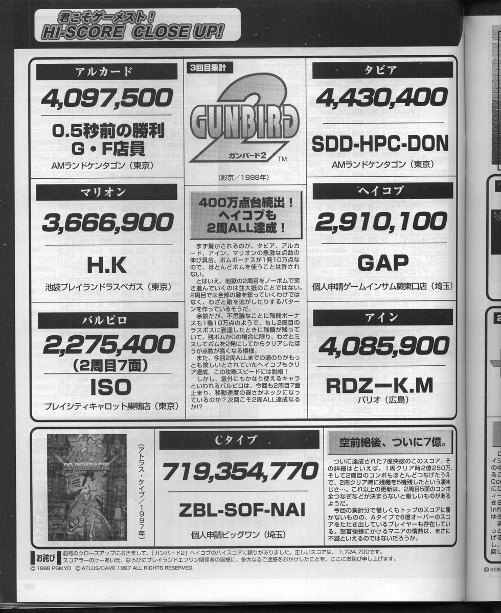 f:id:ZBL-rajiame:20200125151052j:plain