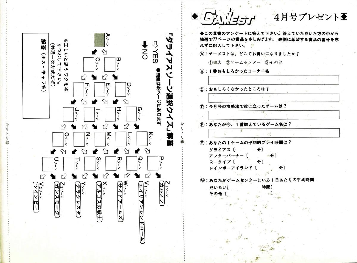 f:id:ZBL-rajiame:20200321155050j:plain