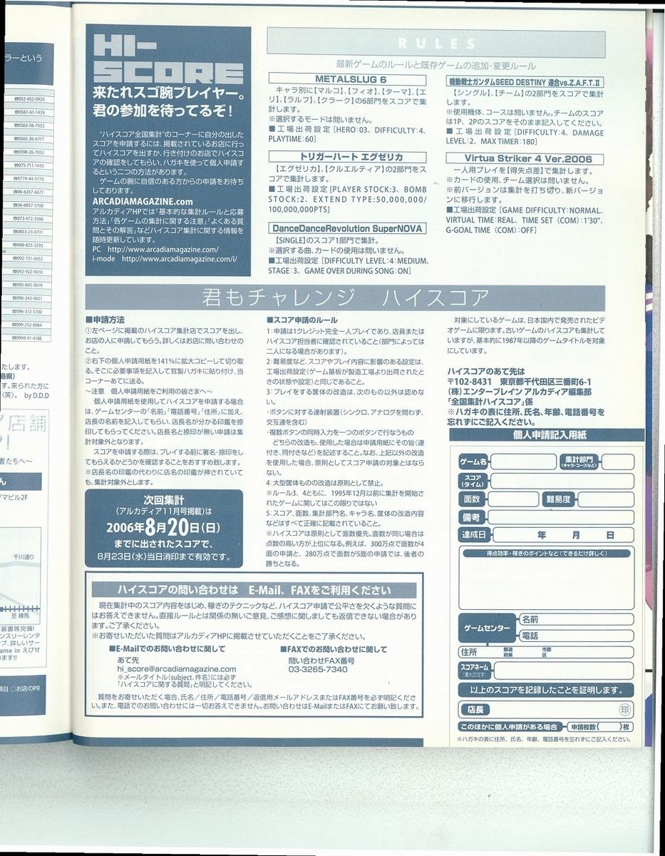 f:id:ZBL-rajiame:20210829074843j:plain