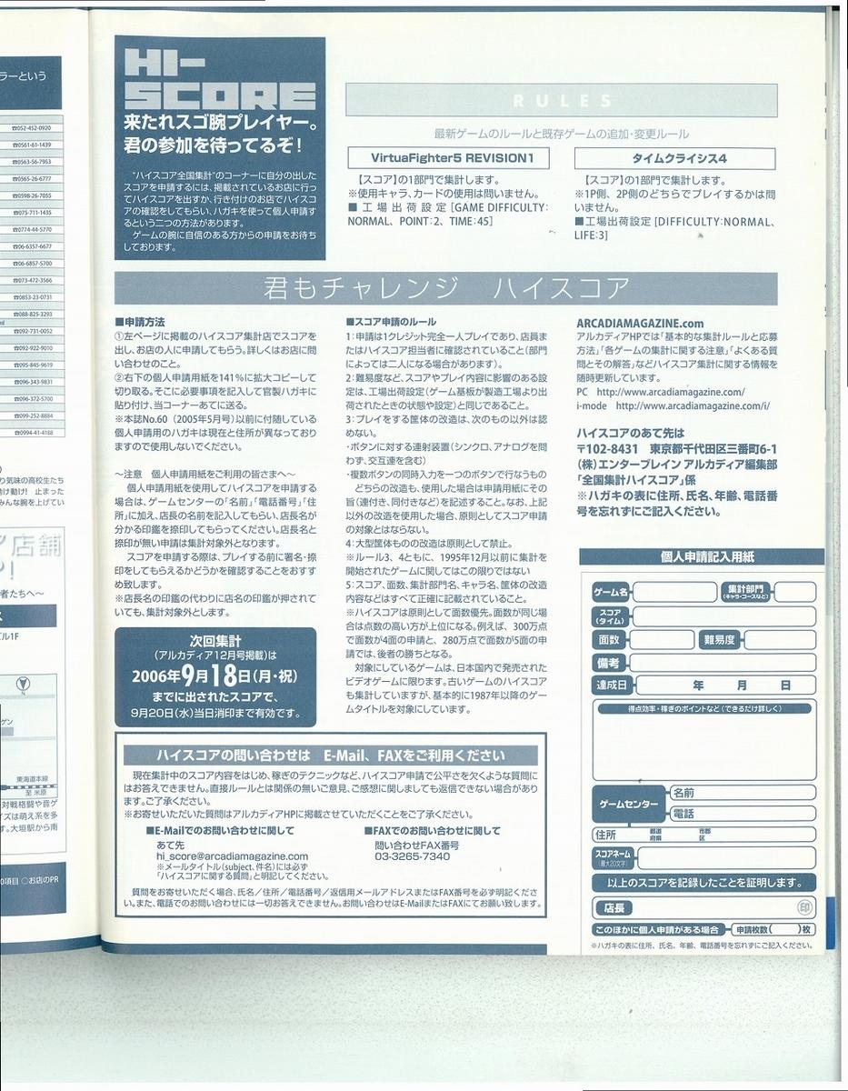 f:id:ZBL-rajiame:20210912075130j:plain