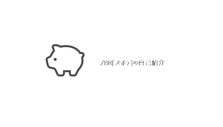 f:id:ZBR:20180306003416p:plain