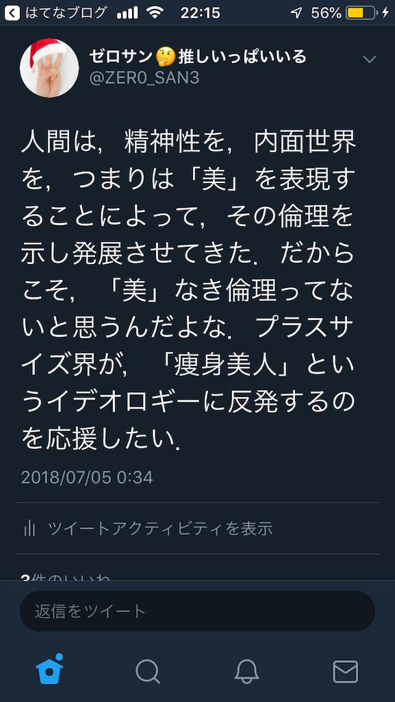 f:id:ZER0_SAN3:20181212221820p:image