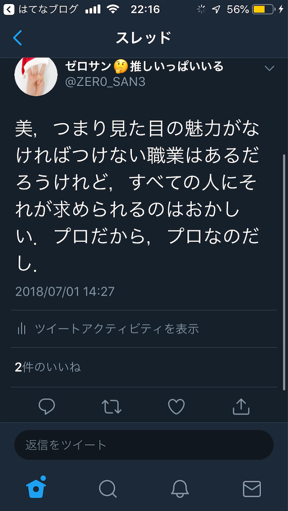 f:id:ZER0_SAN3:20181212221921p:image