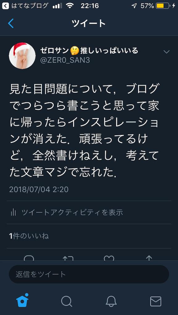 f:id:ZER0_SAN3:20181212221945p:image