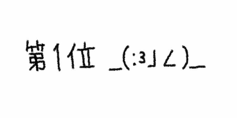 f:id:ZIL:20180109090709j:plain