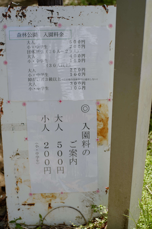 ふじまつり森林公園の入園料