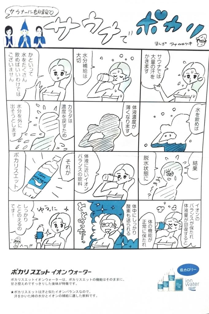 f:id:Zakkuri_OnoP:20180311023738j:plain