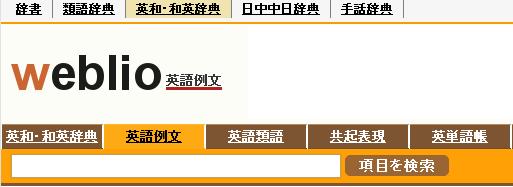 http://ejje.weblio.jp/sentence/