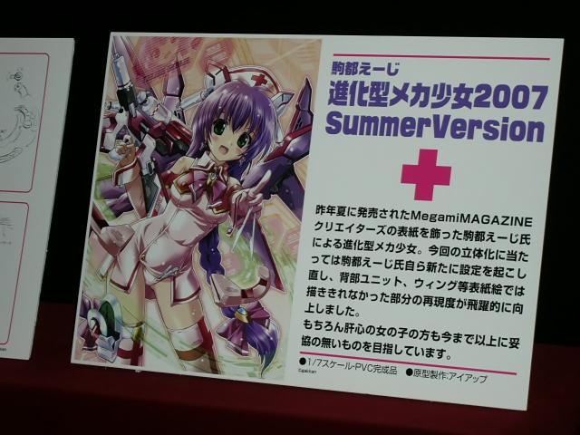 駒都えーじ進化型メカ少女2007SummerVersion