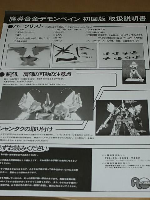 題名『魔導合金デモンベイン』 カットNo.006