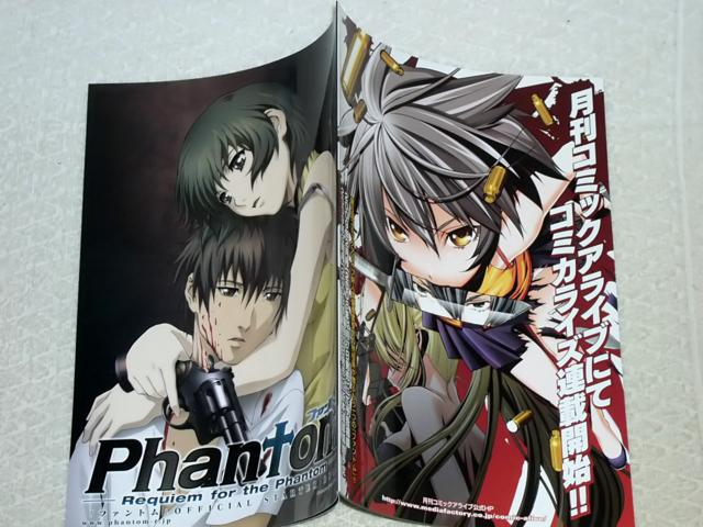 題名『Phantom オフィシャルスターターブック』
