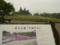 秩父市羊山公園 芝桜の丘