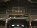 [風景・景観][神社・仏閣]長野市・善光寺ご開帳 カットNo.003