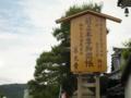[風景・景観][神社・仏閣]長野市・善光寺ご開帳 カットNo.001