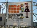 [フィギュア][ガレージキット][イベント][WonderFestival]ワンフェス2009夏 お疲れさまでした
