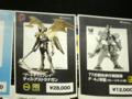 [フィギュア][WonderFestival][WF2009夏][VOLKS][スーパーロボット大戦]ボークス スーパーロボット大戦 ディス・アストラナガン カットNo.002