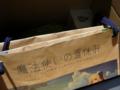 [イベント][コミケ][同人誌]コミケ76・2日目:タイムムーン戦利品を収めた紙袋( *´ω`)