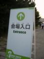 [イベント][ガンダム]GREEN TOKYO GUNDAM PROJECT カットNo.001