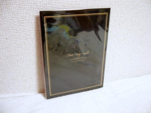 コミケ76・1日目の戦果:RONDE ROBE 『Fate/stay night』劇場版前売り鑑賞券
