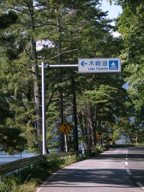 長野県大町市木崎湖畔より