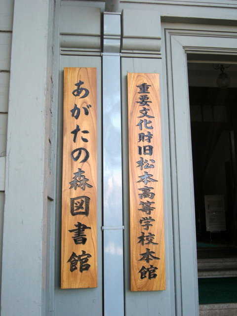 旧制松本高等学校 カットNo.008