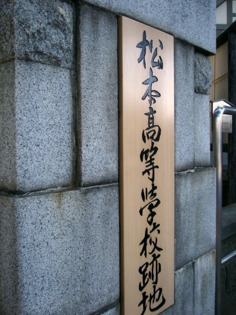 旧制松本高等学校 カットNo.007