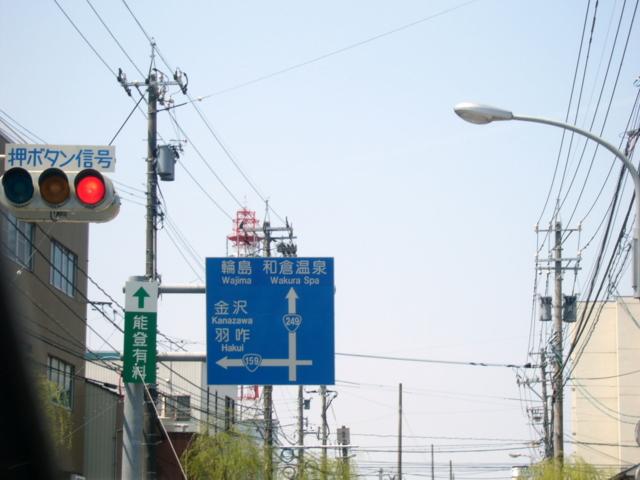 七尾市なう!(石川県七尾市)