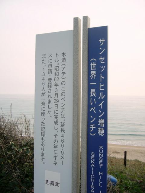 世界一長いベンチ(石川県羽咋郡富来町)