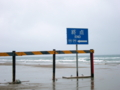 [風景・景観][海][海]千里浜なぎさドライブウェイ(石川県羽咋市)