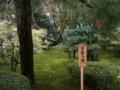 [風景・景観][史跡・名勝]兼六園(石川県・金沢市)