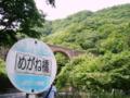 [風景・景観][史跡・名勝][建築][橋]碓氷第三橋梁