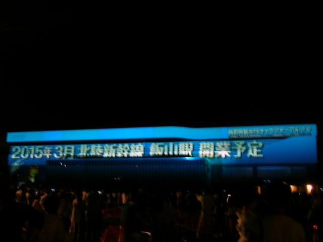 北陸新幹線飯山駅 プロジェクション・マッピング