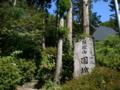 [神社・仏閣]園城寺(長野県佐久市)