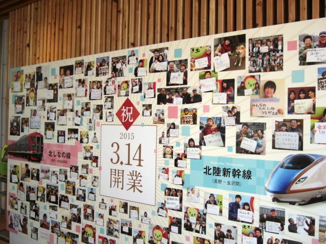 北陸新幹線・飯山駅