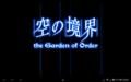 [Fate/Grand Order]空の境界コラボイベントより