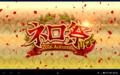 [Fate/Grand Order]2016年9月イベント『ネロ祭再び』より
