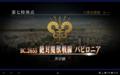 [Fate/Grand Order]第7章 絶対魔獣戦線バビロニア