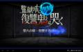 [Fate/Grand Order]2017年1月高難度イベント復刻版より