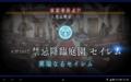 [Fate/Grand Order]2017年11月 1.5部 亜種特異点IVより