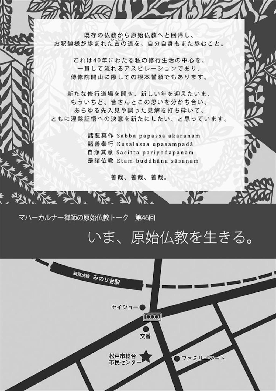 f:id:Zhaozhou_zenji:20171230123721j:image
