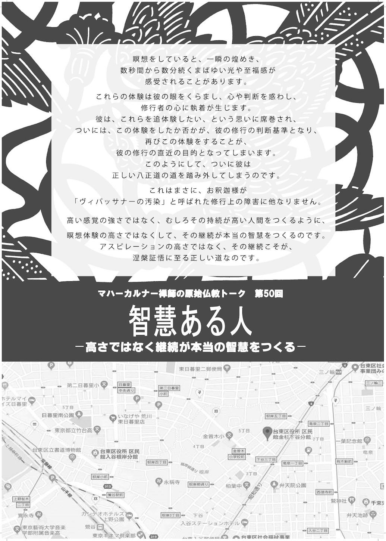 f:id:Zhaozhou_zenji:20180428002756j:image