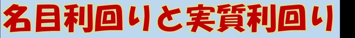 f:id:ZiLchan:20210726203841p:plain